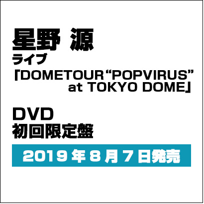 """星野源/DOME TOUR """"POP VIRUS"""" at TOKYO DOME [DVD]"""