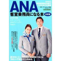 ANA客室乗務員になる本 決定版 [ムック・その他]