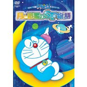 NEW TV版ドラえもんスペシャル 月と惑星のSF物語(すこしふしぎ ストーリー)