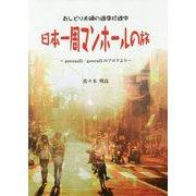 日本一周マンホールの旅―おしどり夫婦の道草珍道中 gotoras25/gotora25のブログより [単行本]