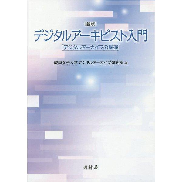 デジタルアーキビスト入門―デジタルアーカイブの基礎 新版 [単行本]