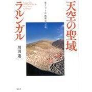 天空の聖域ラルンガル-東チベット宗教都市への旅 [単行本]