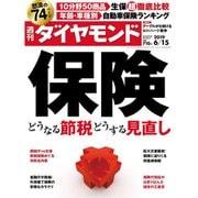 週刊 ダイヤモンド 2019年 6/15号 [雑誌]