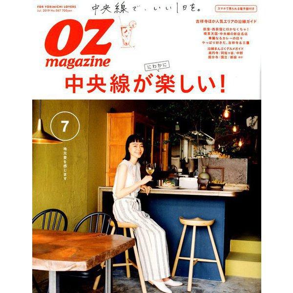 OZ magazine (オズ・マガジン) 2019年 07月号 [雑誌]