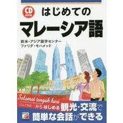 CD BOOK はじめてのマレーシア語(アスカカルチャー) [単行本]