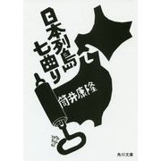 日本列島七曲り 改版 (角川文庫) [文庫]