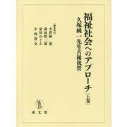 福祉社会へのアプローチ〈上巻〉―久塚純一先生古稀祝賀 [単行本]