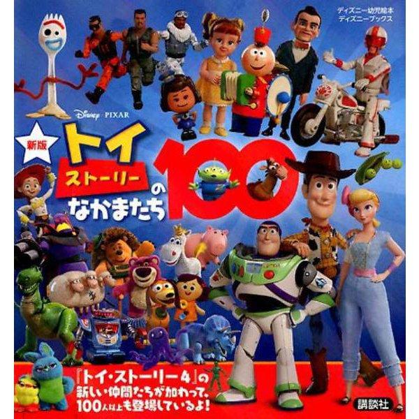 トイ・ストーリーのなかまたち100 新版-Disney・PIXAR(ディズニーブックス ディズニー幼児絵本) [ムックその他]