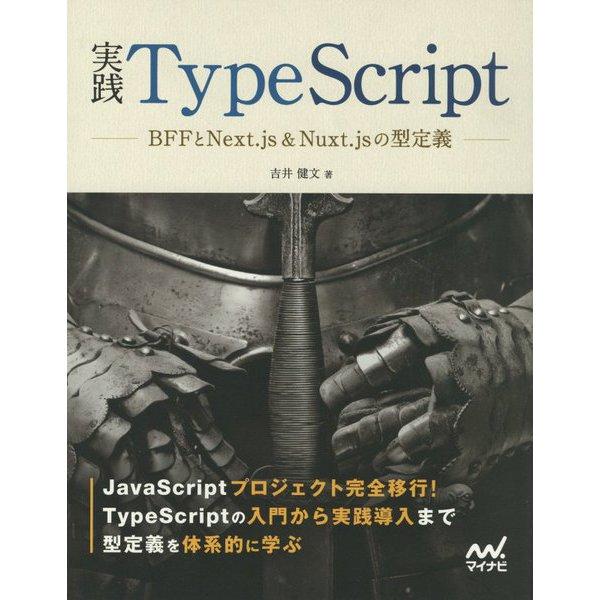 実践TypeScript―BFFとNext.js & Nuxt.jsの型定義 [単行本]