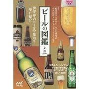 ビールの図鑑ミニ(マイナビ文庫) [文庫]