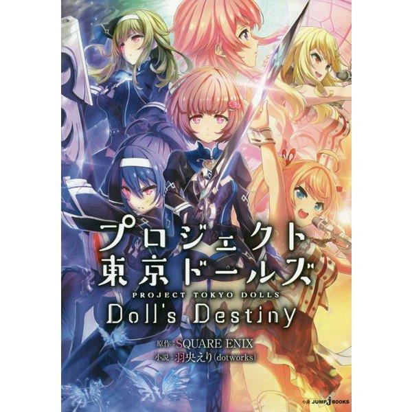 プロジェクト東京ドールズノベライズ Doll's Destiny(JUMP j BOOKS) [単行本]