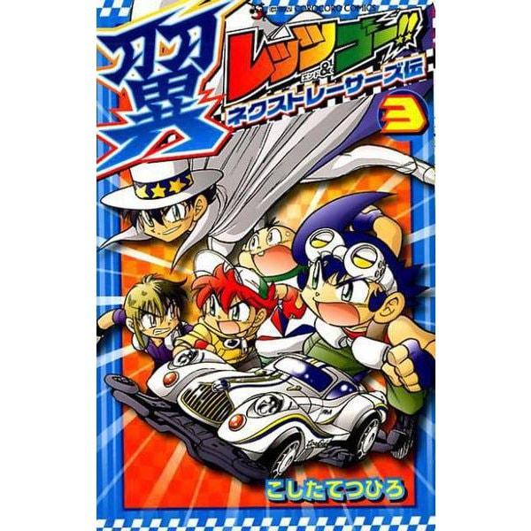レッツ&ゴー!! 翼 ネクストレーサーズ伝<3>(コロコロコミックス) [コミック]