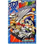 レッツ&ゴー!!翼ネクストレーサーズ伝 3(てんとう虫コミックス) [コミック]