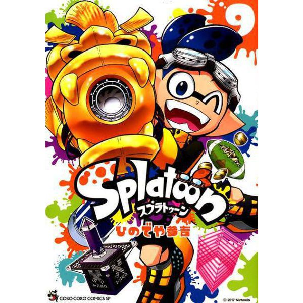 Splatoon<9>(てんとう虫コミックス(少年)) [コミック]