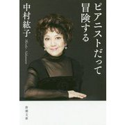 ピアニストだって冒険する(新潮文庫) [文庫]