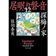 探梅ノ家―居眠り磐音〈12〉決定版(文春文庫) [文庫]
