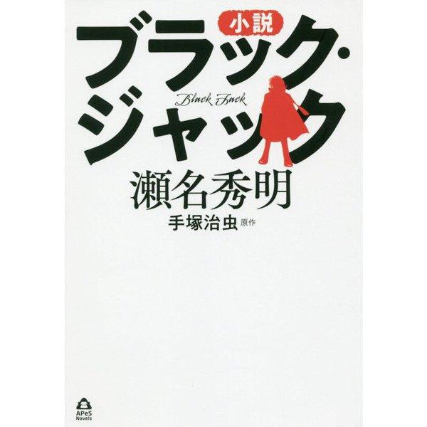小説 ブラック・ジャック(APeS Novels) [単行本]