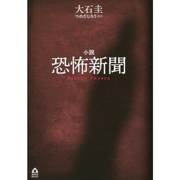 小説 恐怖新聞(APeS Novels) [単行本]