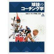 球技のコーチング学 [単行本]
