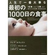 人生で一番大事な最初の1000日の食事―「妊娠」から「2歳」まで、「赤ちゃんの食事」完全BOOK [単行本]