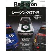 Racing on - レーシングオン - No. 501 レーシングGT-R [ムック・その他]