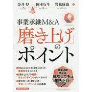 事業承継M&A「磨き上げ」のポイント [単行本]