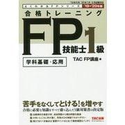 合格トレーニングFP技能士1級〈2019-2020年版〉(よくわかるFPシリーズ) [単行本]