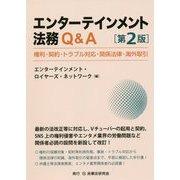 エンターテインメント法務Q&A―権利・契約・トラブル対応・関係法律・海外取引 第2版 [単行本]