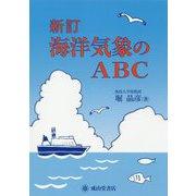 海洋気象のABC 新訂版 [単行本]