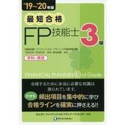 最短合格3級FP技能士〈'19~'20年版〉 [単行本]