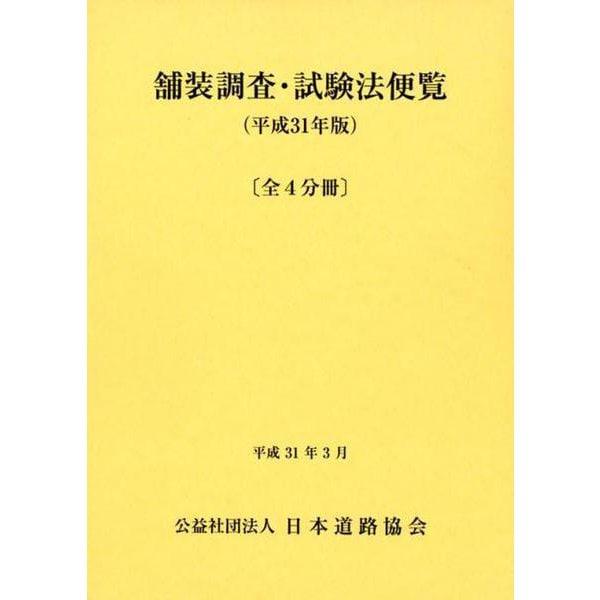 舗装調査・試験法便覧 平成31年版(全4巻) [単行本]