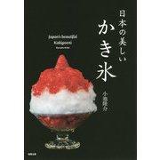 日本の美しいかき氷 [単行本]