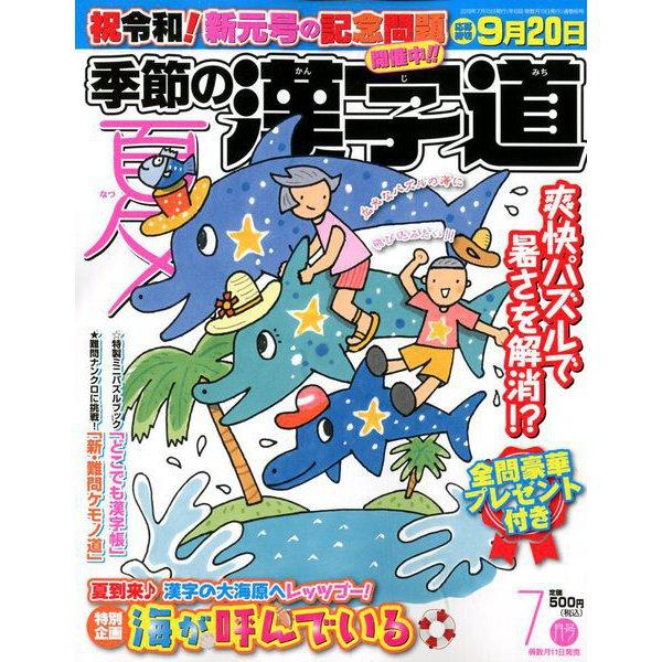 季節の漢字道 2019年 07月号 [雑誌]