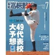 報知高校野球 2019年 07月号 [雑誌]