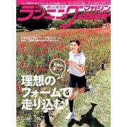 ランニングマガジン courir (クリール) 2019年 08月号 [雑誌]