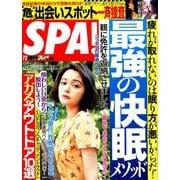 SPA ! (スパ) 2019年 7/2号 [雑誌]