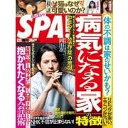 SPA ! (スパ) 2019年 6/25号 [雑誌]