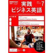 NHK ラジオ実践ビジネス英語 2019年 07月号 [雑誌]