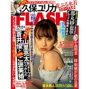 週刊FLASH 2019年 6/25号 [雑誌]