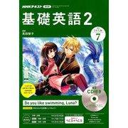 NHK ラジオ基礎英語 2 CD付 2019年 07月号 [雑誌]