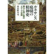 ルネサンス庭園の精神史―権力と知と美のメディア空間 [単行本]