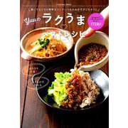 Yuuのラクうま・ベストレシピ-誰にでもできる簡単なコツでいつものおかずがごちそうに(扶桑社ムック) [ムックその他]