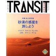 TRANSIT No.44 (Summer 2019)(講談社MOOK) [ムックその他]