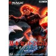 マジック:ザ・ギャザリング基本セット2020公式ハンドブック(ホビージャパンMOOK 940) [ムックその他]
