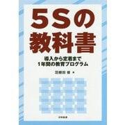 5Sの教科書―導入から定着まで1年間の教育プログラム [単行本]