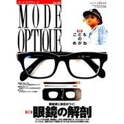モード・オプティーク Vol.48(ワールド・ムック 1200) [ムックその他]