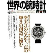 世界の腕時計 NO.140(ワールド・ムック 1201) [ムックその他]