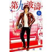 第九の波濤 8(少年サンデーコミックス) [コミック]