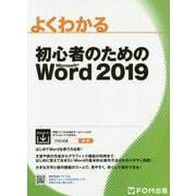 よくわかる初心者のためのMicrosoft Word2019 [単行本]
