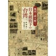 地図で読み解く日本統治下の台湾 [単行本]